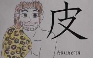 人物・物を指す漢字です。漢字 ... : 小学校3年 漢字 : 小学校