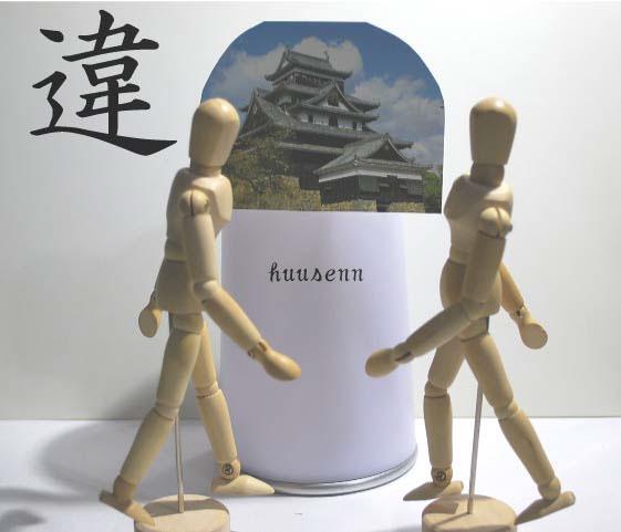 漢字の覚え方 韋: 風船あられの...