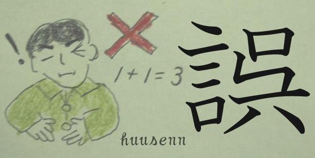 ごんべん漢字