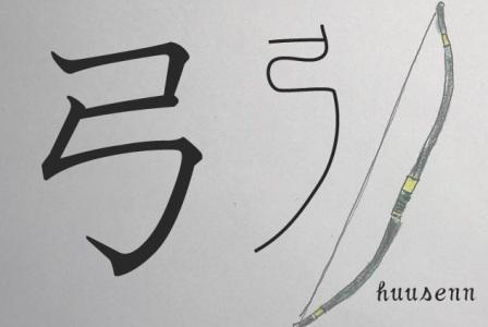漢字の成り立ち 弓: 風船あられ...