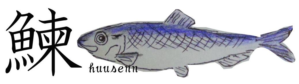 へん 師 魚 に