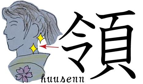 漢字の覚え方 令: 風船あられの...