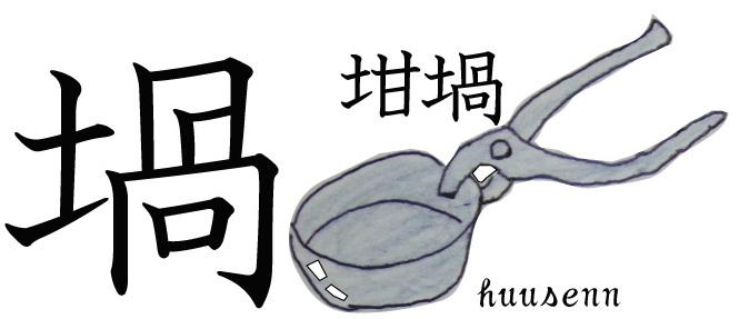 ネ 渦 漢字