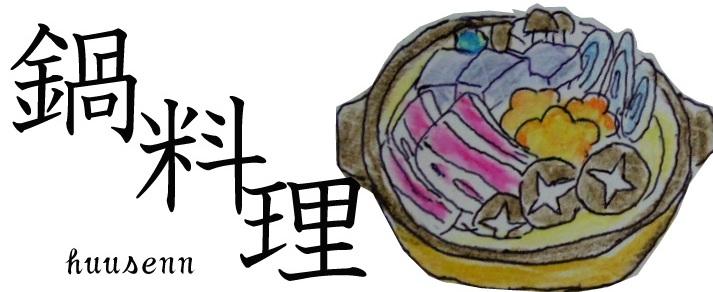 鍋 の に 右側 しめすへん 部首が「しめすへん」の漢字一覧