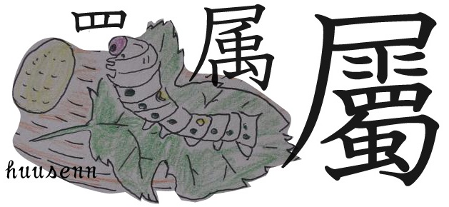 漢字の覚え方 蜀: 風船あられの...