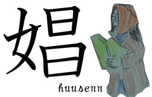 昌 に 読み方 へん 木 木(へん)に通(つくり)と書いて何と読みますか?