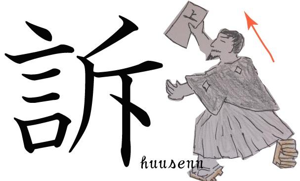 の べ ご ん 漢字 ん