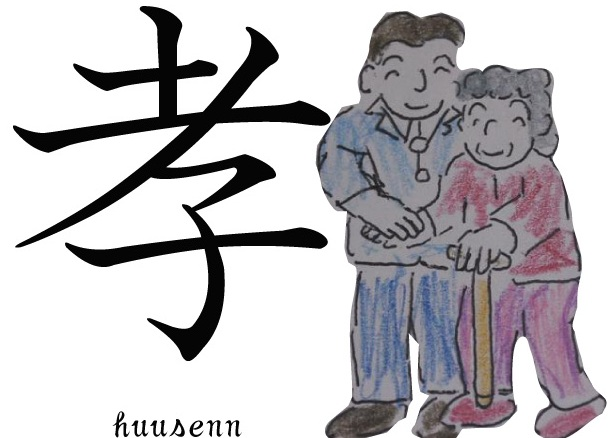 漢字の覚え方 孝: 風船あられの...