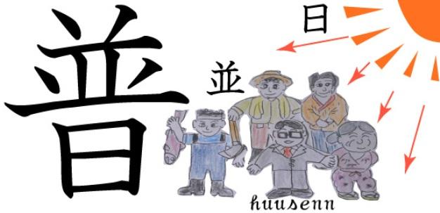 漢字の覚え方 並: 風船あられの...