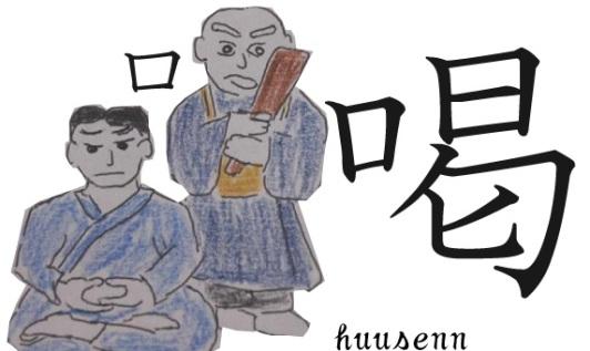 カ行(カツ): 風船あられの漢字...