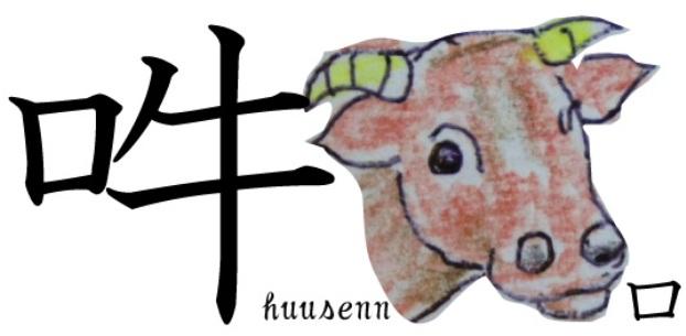 口 偏 の 漢字
