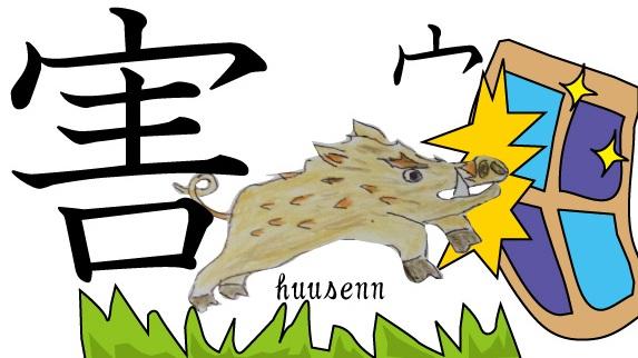 漢字の覚え方 害: 風船あられの...