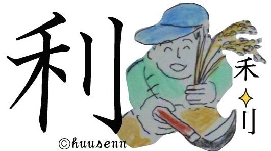 漢字の覚え方 利: 風船あられの...
