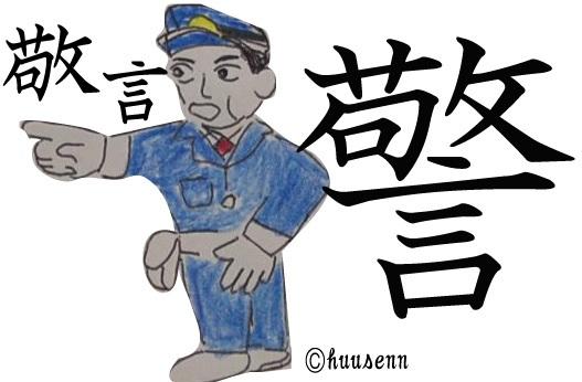 漢字の覚え方 敬: 風船あられの...
