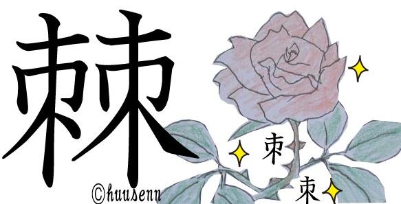 風船あられの漢字ブログ: サ行(...