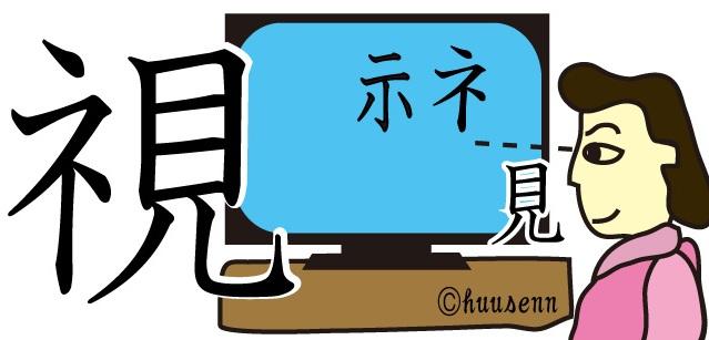 し みる 漢字