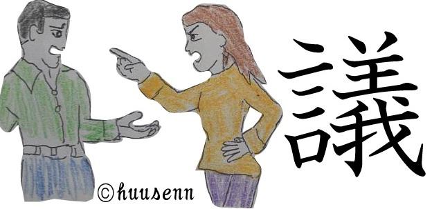 漢字の覚え方 我・義: 風船あら...