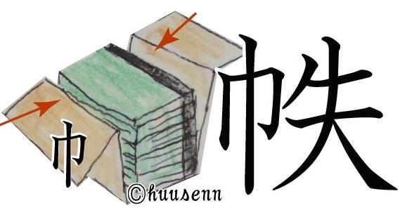 漢字の覚え方 失: 風船あられの...