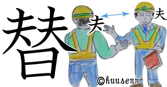 漢字の覚え方 夫: 風船あられの...