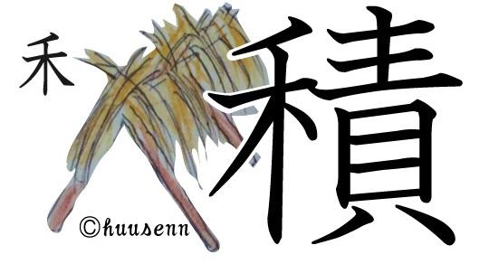 のぎへん 漢字