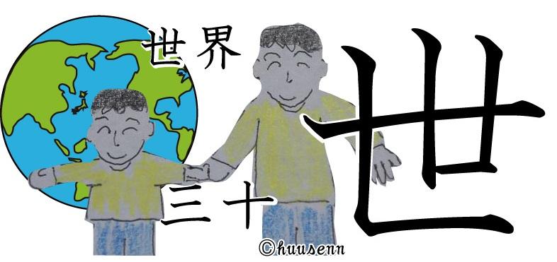 漢字の覚え方 世: 風船あられの...