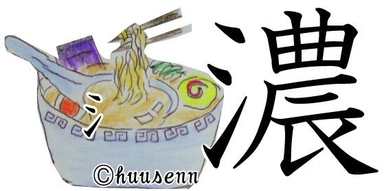 漢字の覚え方 農: 風船あられの...