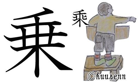 漢字の覚え方 乗: 風船あられの...