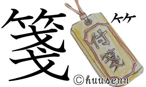 たけ かん むり 漢字