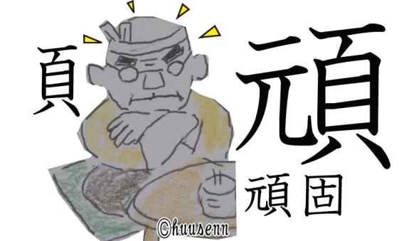 漢字の覚え方 元: 風船あられの...