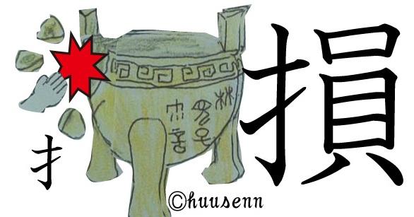 漢字の覚え方 員: 風船あられの...