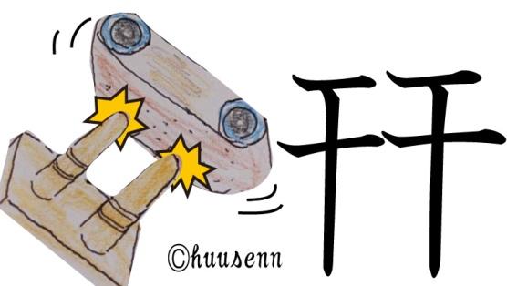 漢字の覚え方 幵: 風船あられの...