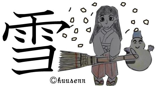 でばなをくじく 漢字