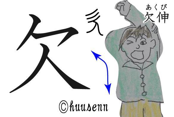漢字の覚え方 次: 風船あられの...