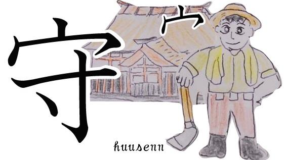 漢字の覚え方 守: 風船あられの...