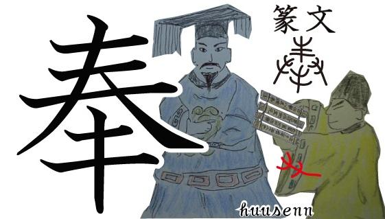 漢字の覚え方 奉: 風船あられの...