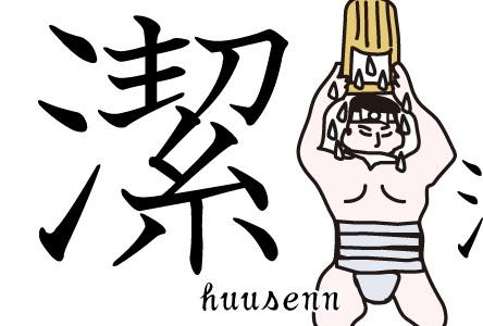 漢字の覚え方 契: 風船あられの...