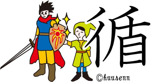 漢字の覚え方 盾: 風船あられの...