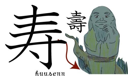 漢字の覚え方 寿: 風船あられの...