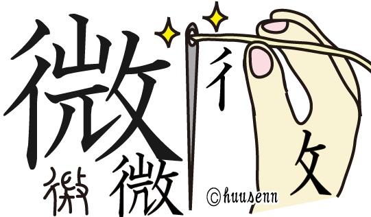 漢字 にんべんに夢