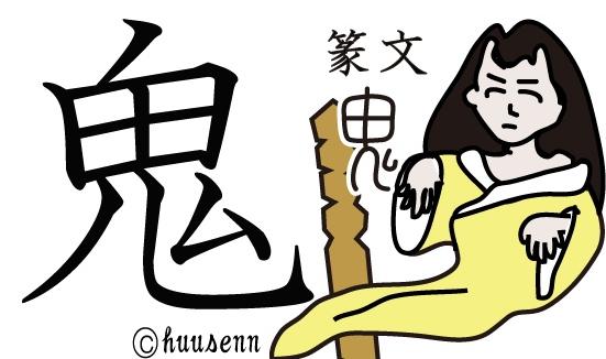 漢字の覚え方 鬼: 風船あられの漢字ブログ
