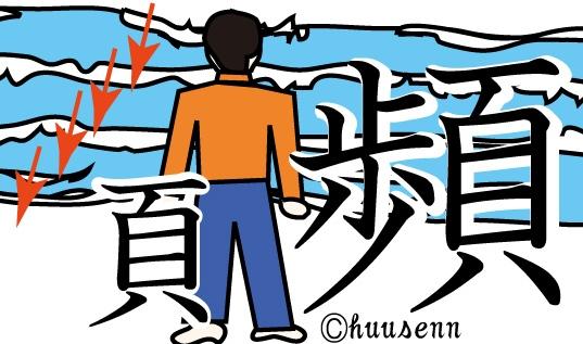 しょっちゅう 漢字
