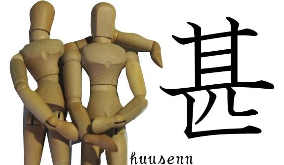 かまど 漢字