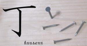 漢字 4年で習う漢字 : 漢字の成り立ち 丁: 風船あられ ...