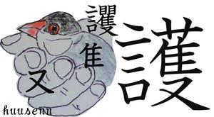 漢字の覚え方 矍: 風船あられの漢字ブログ