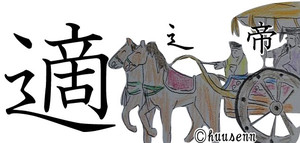 漢字の覚え方 啇: 風船あられの漢字ブログ