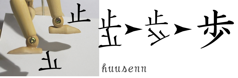 漢字の覚え方 止・此: 風船あられの漢字ブログ