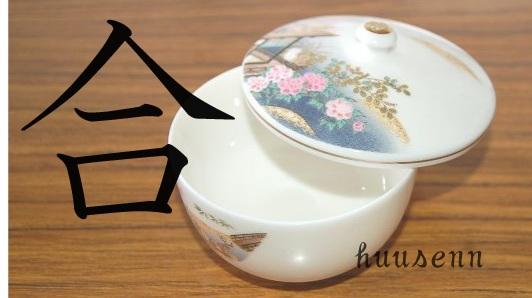 漢字の覚え方 合: 風船あられの漢字ブログ