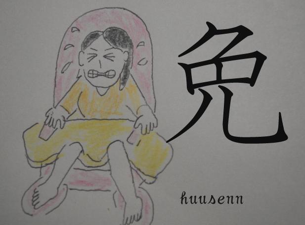 漢字の覚え方 免: 風船あられの漢字ブログ