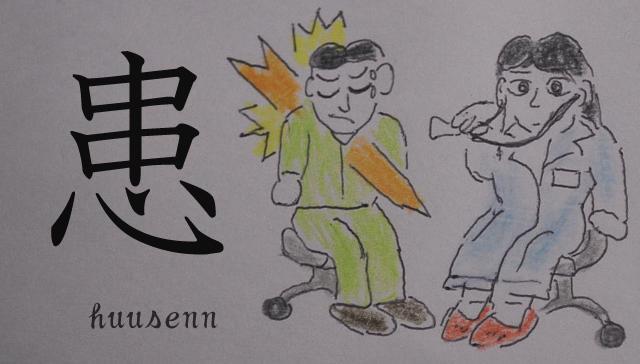 漢字の覚え方 毌・串: 風船あられの漢字ブログ