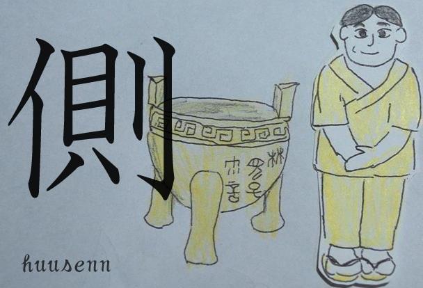 漢字の覚え方 則: 風船あられの漢字ブログ